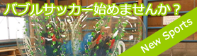 松山でバブルサッカーしませんか?