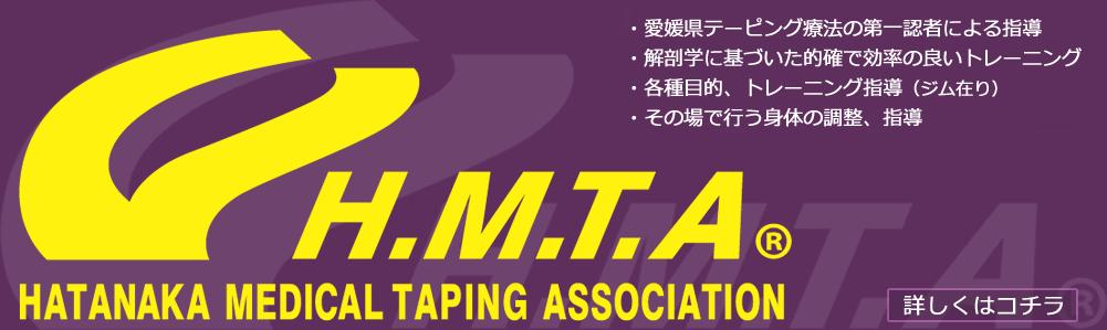 H・M・T・A