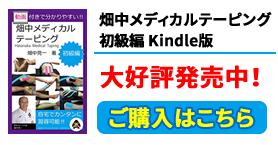 畑中メディカルテーピング初級編 Kindle版